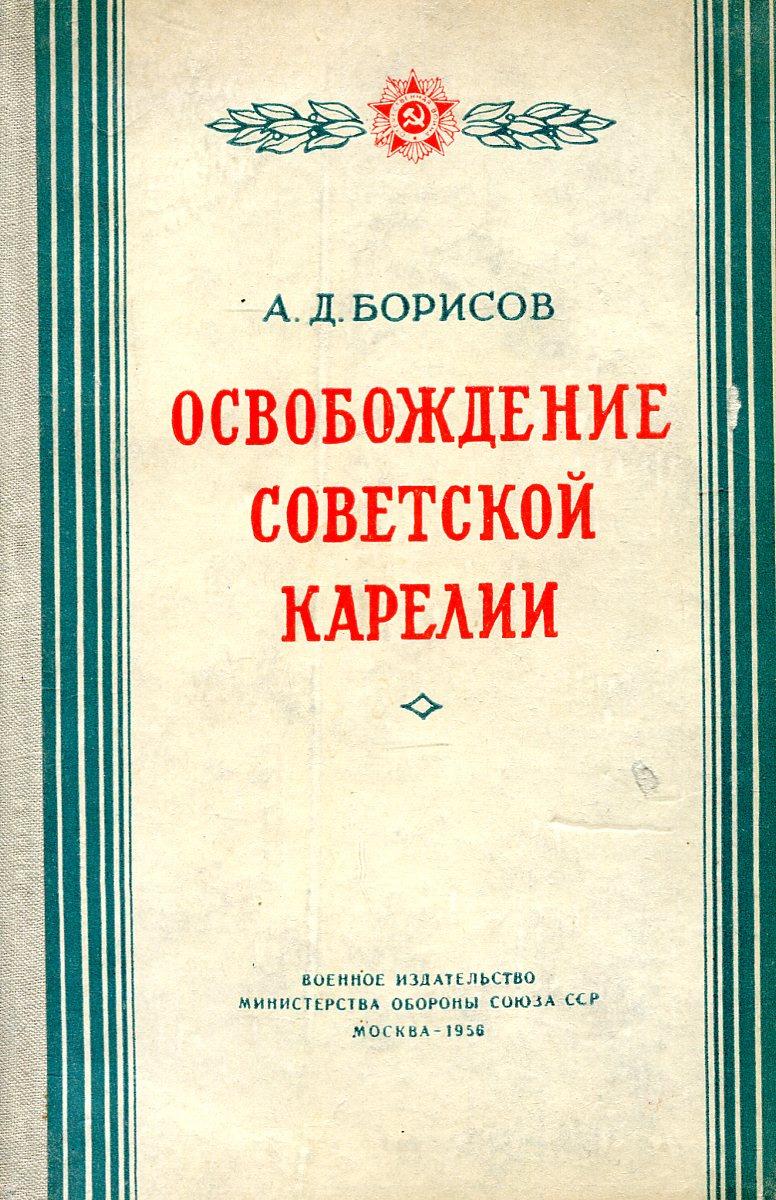 А.Д. Борисов Освобождение Советской Карелии (1944 год)