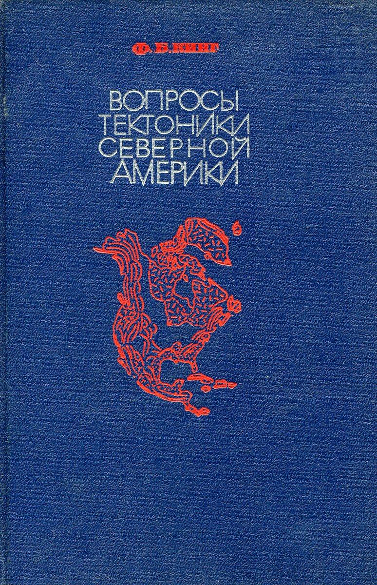 Ф.Кинг Вопросы тектоники Северной Америки.