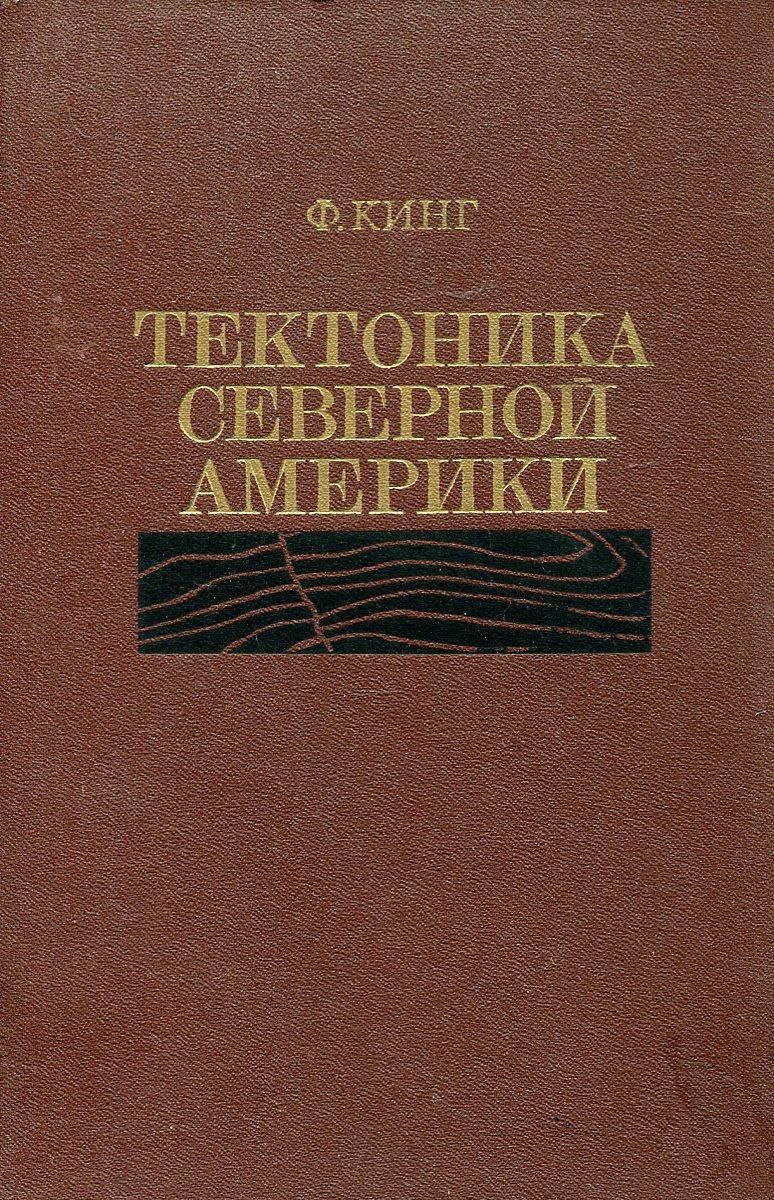Ф.Кинг Тектоника северной америки