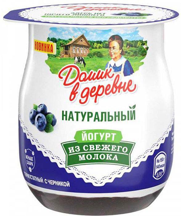 Йогурт черника 3% Домик в деревне, 150 г куликова г теорема счастья или сумасшедший домик в деревне