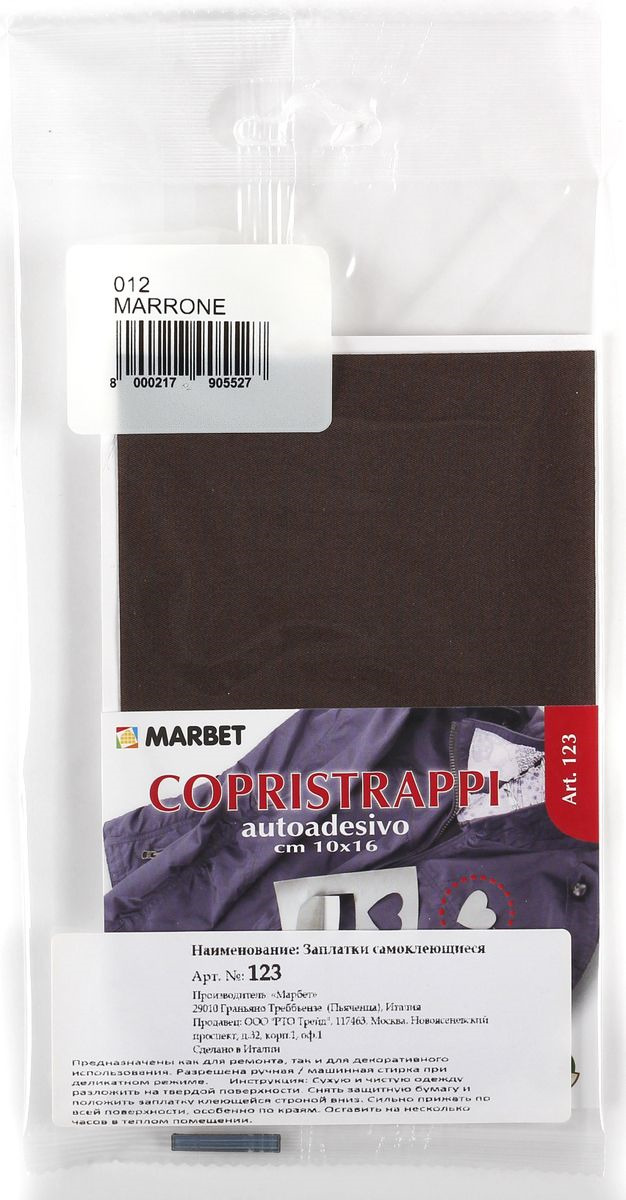 Заплатка самоклеющаяся Marbet, 16 х 10 см, цвет: коричневый. 123 заплатка для одежды 20y12708 20pcs lot 88 75