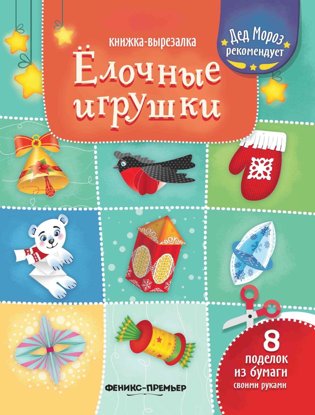 Т. Кожевникова Елочные игрушки. Книжка-вырезалка