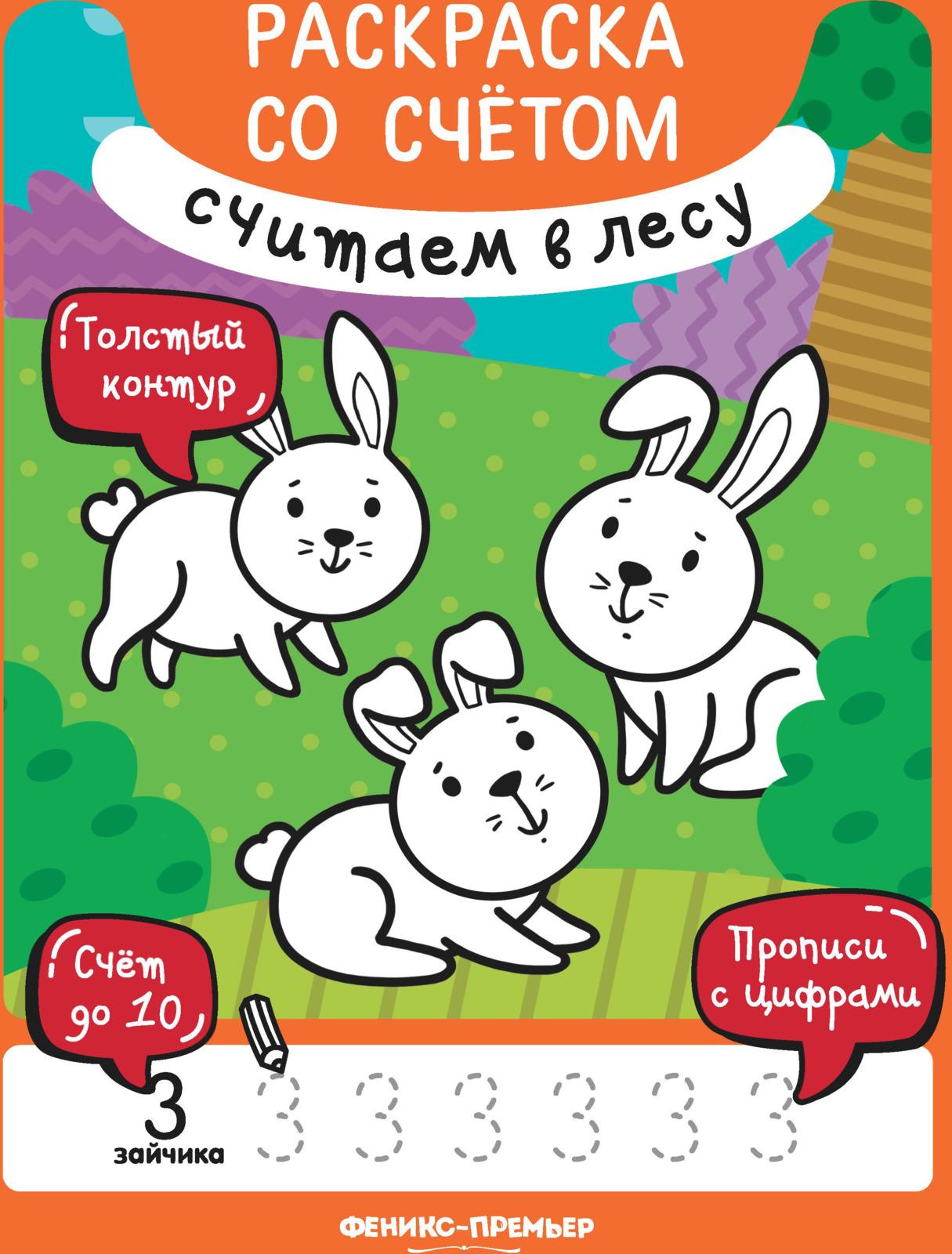 Ю. Разумовская Считаем в лесу. Книжка-раскраска