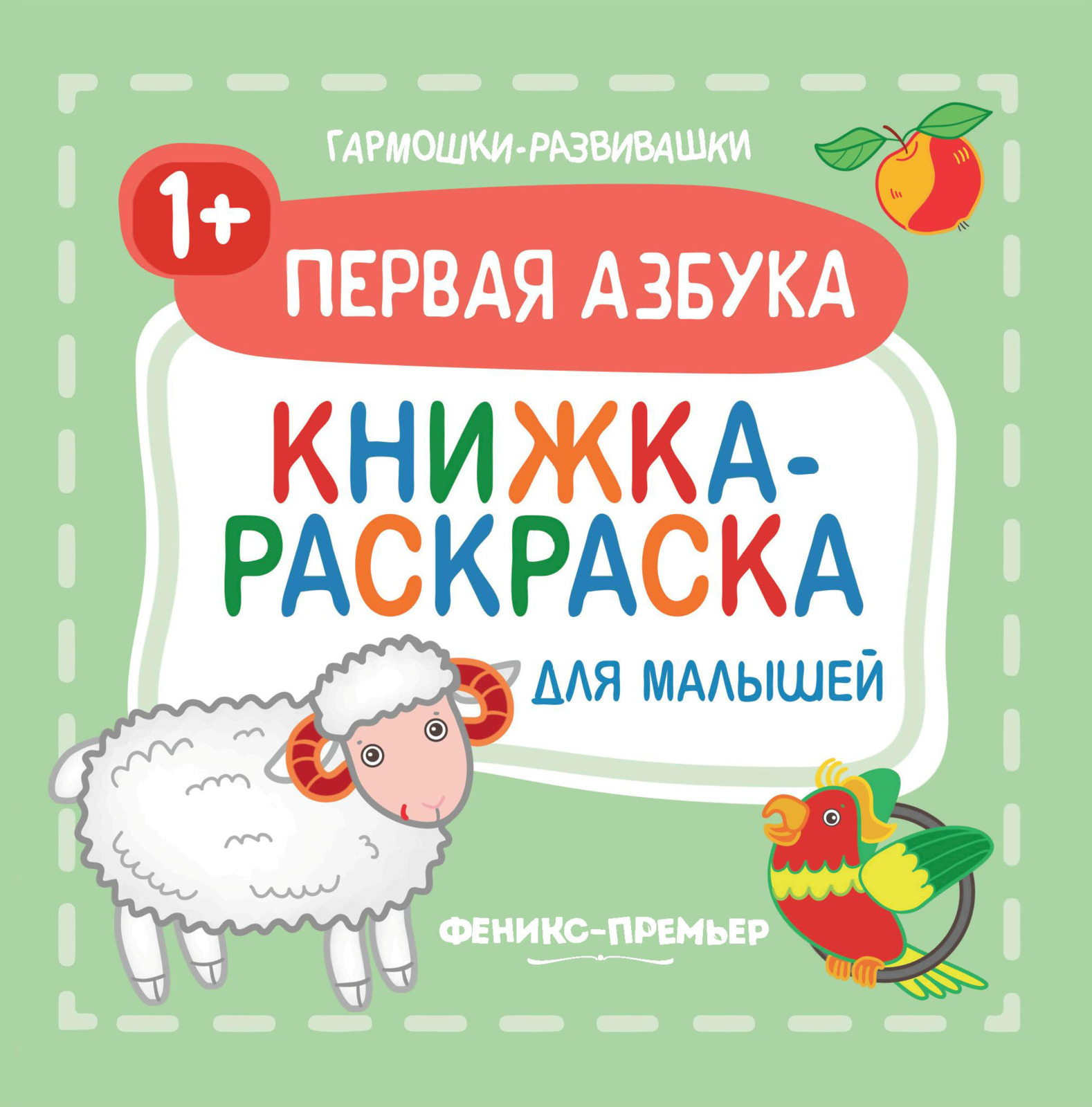 Первая азбука 1+. Книжка-раскраска для малышей