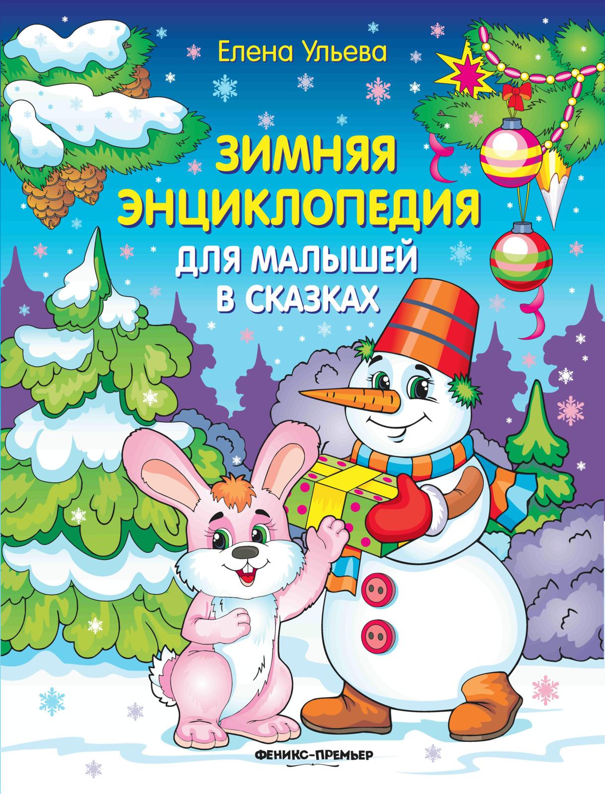 Е. Ульева Зимняя энциклопедия для малышей в сказках цены