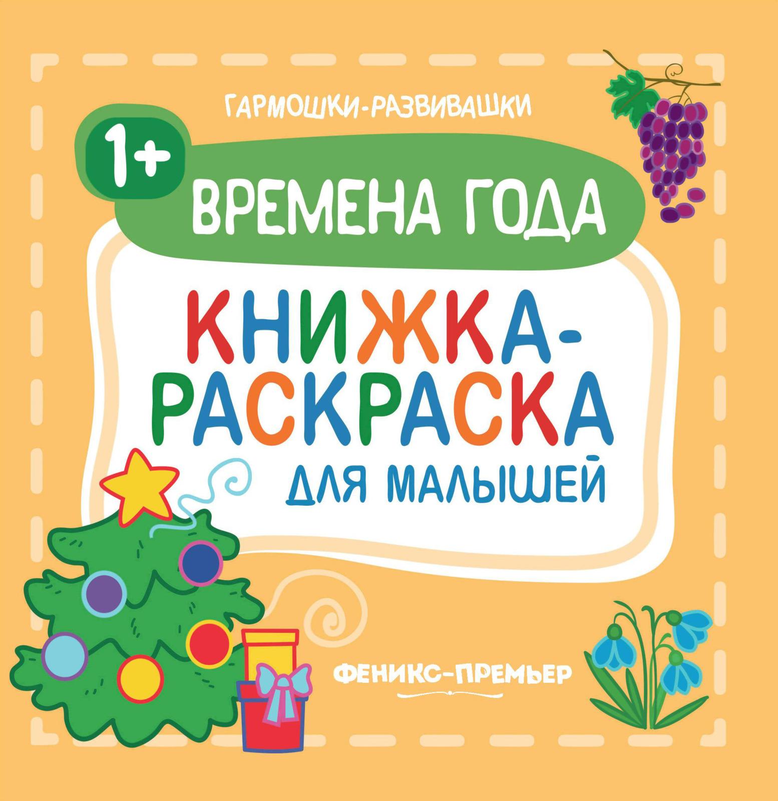Времена года 1+. Книжка-раскраска для малышей