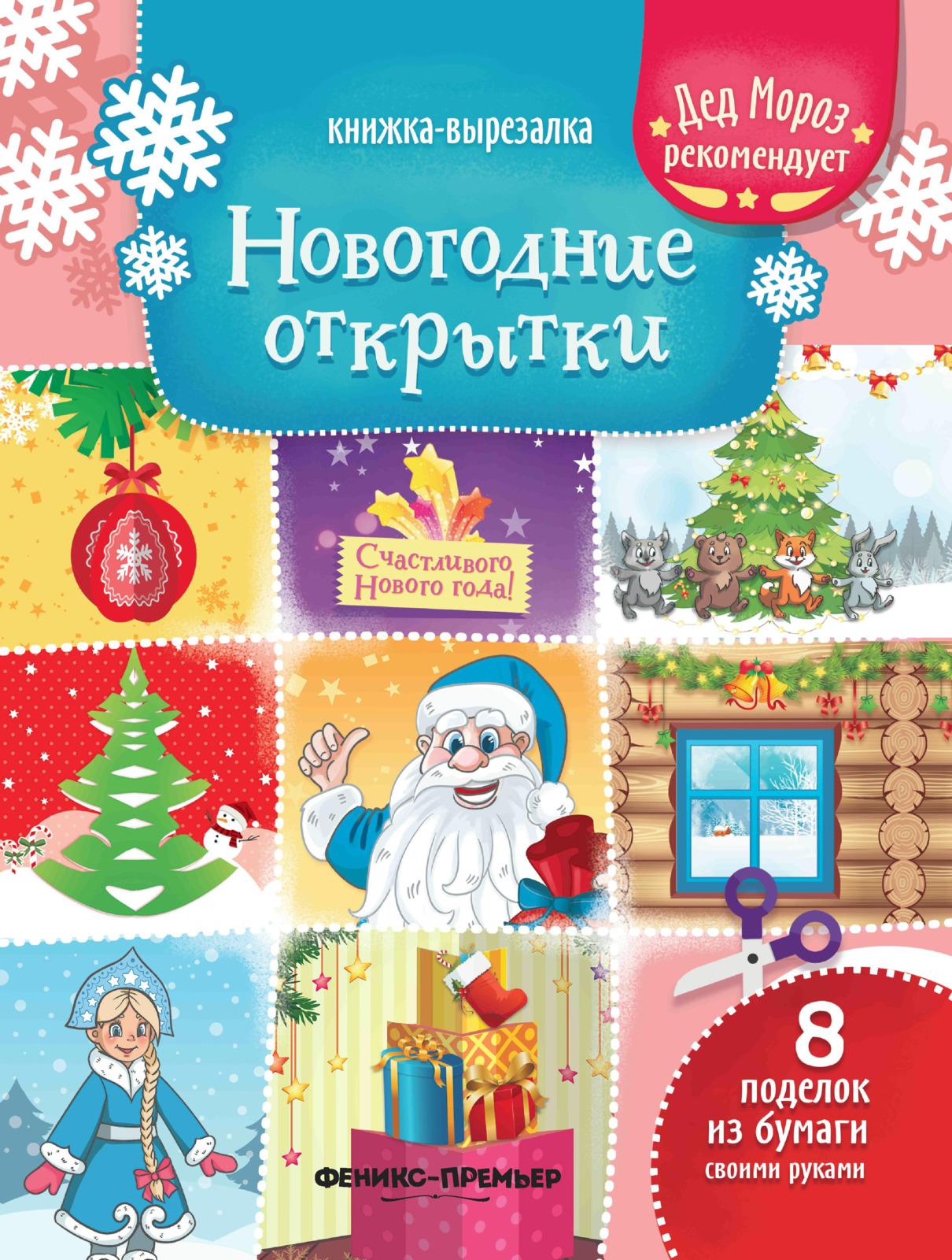 Т. Зайцева Новогодние открытки. Книжка-вырезалка дп