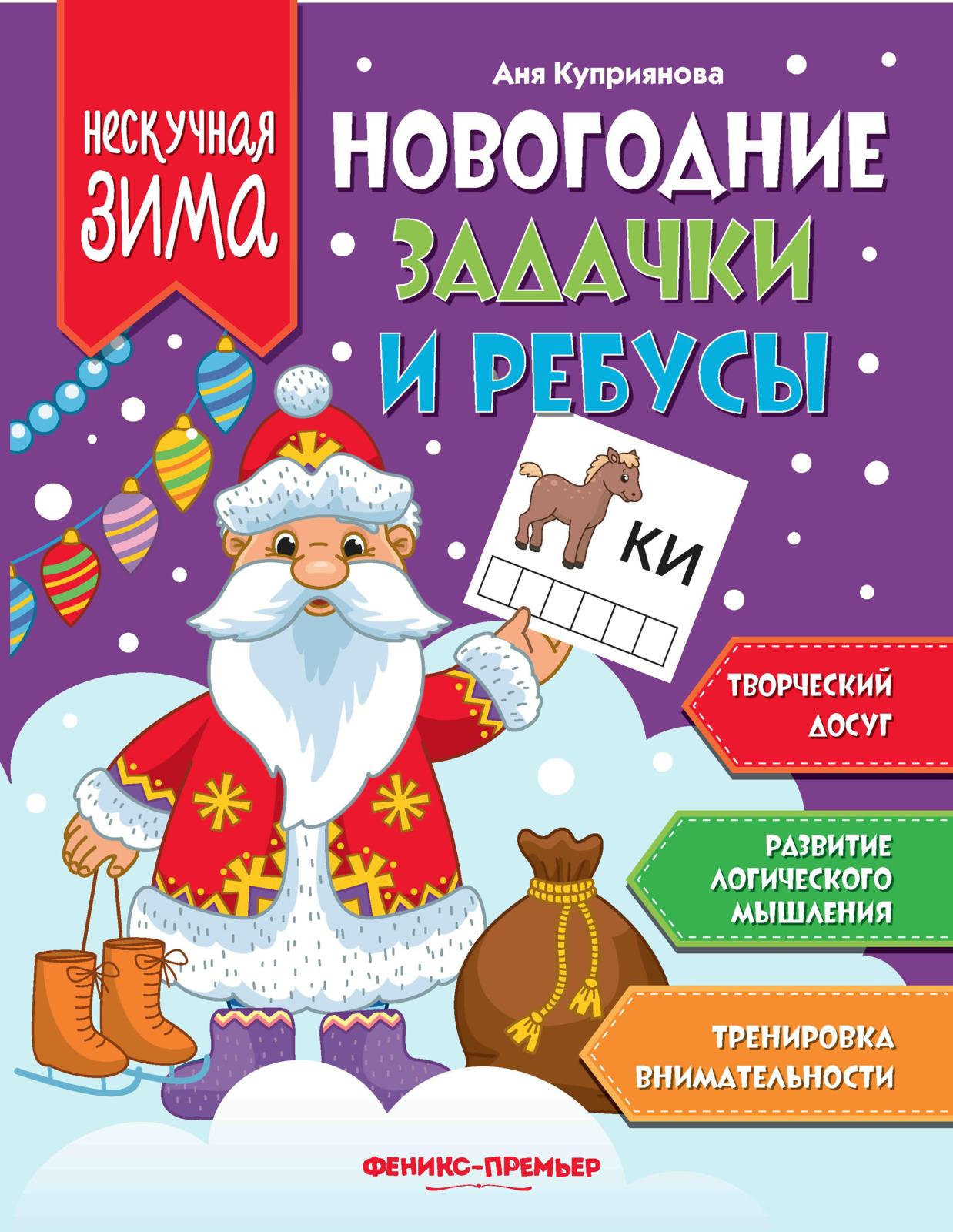 А. Куприянова Новогодние задачки и ребусы а куприянова новогодние поделки