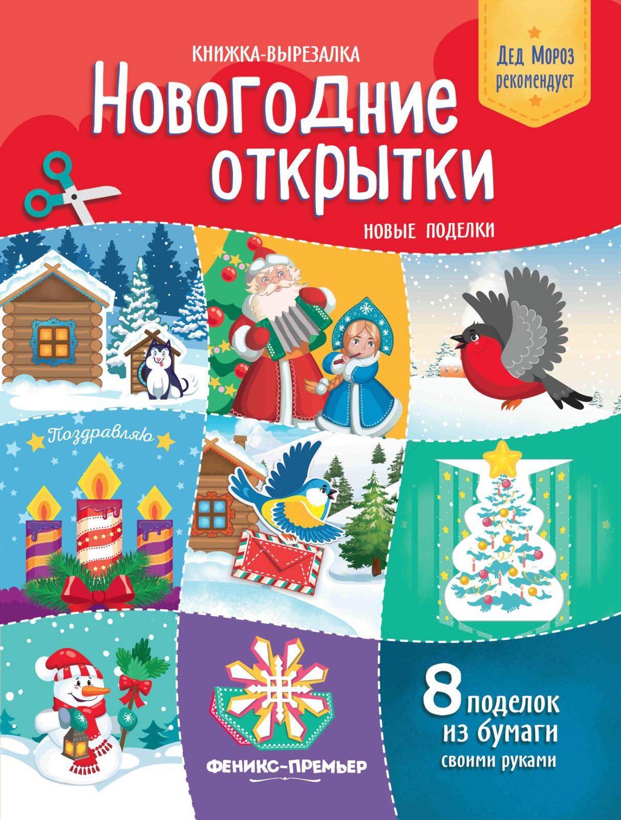 Т. Кожевникова Новогодние открытки. Новые поделки. Книжка-вырезалка