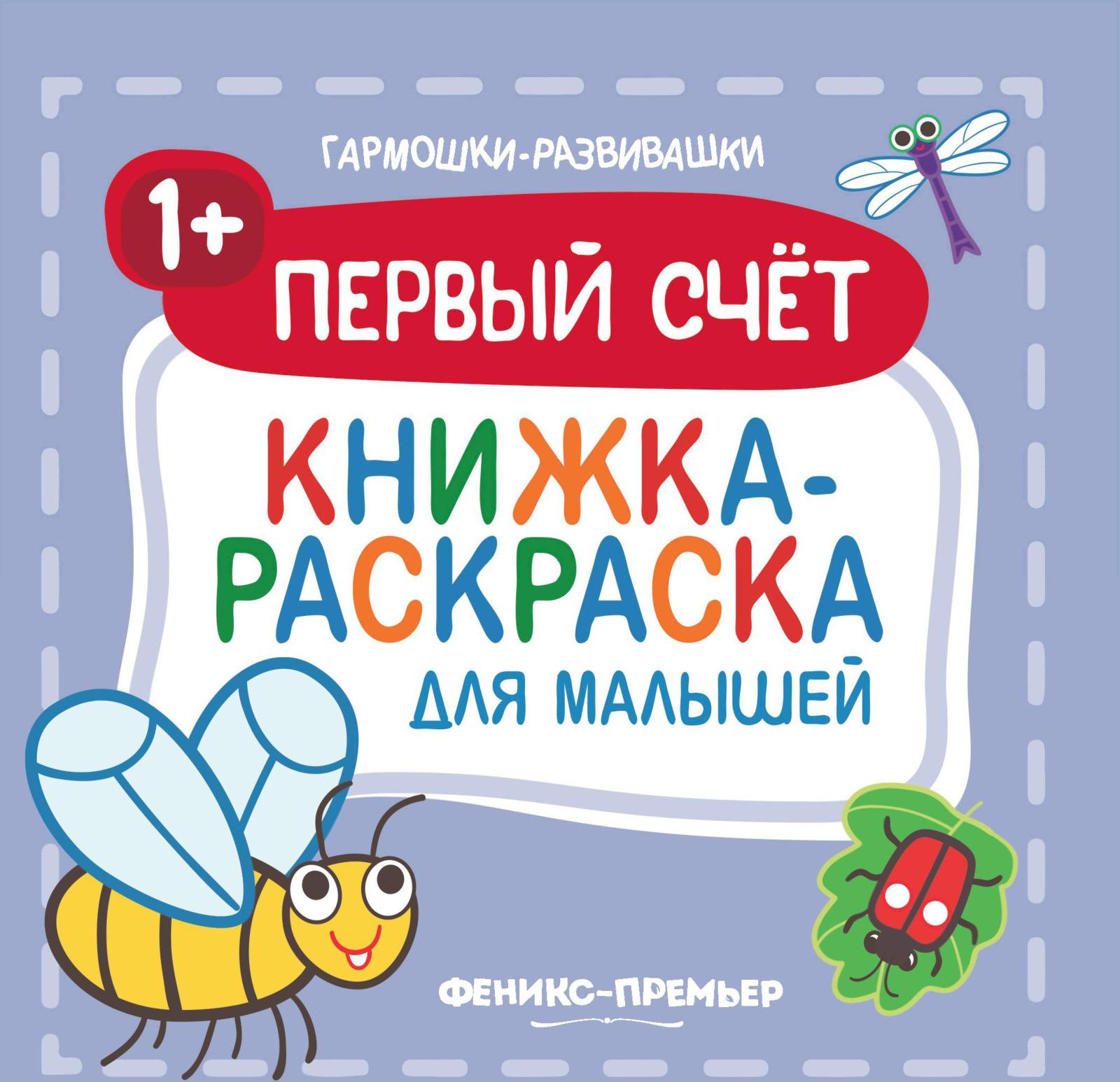 Первый счет 1+. Книжка-раскраска для малышей