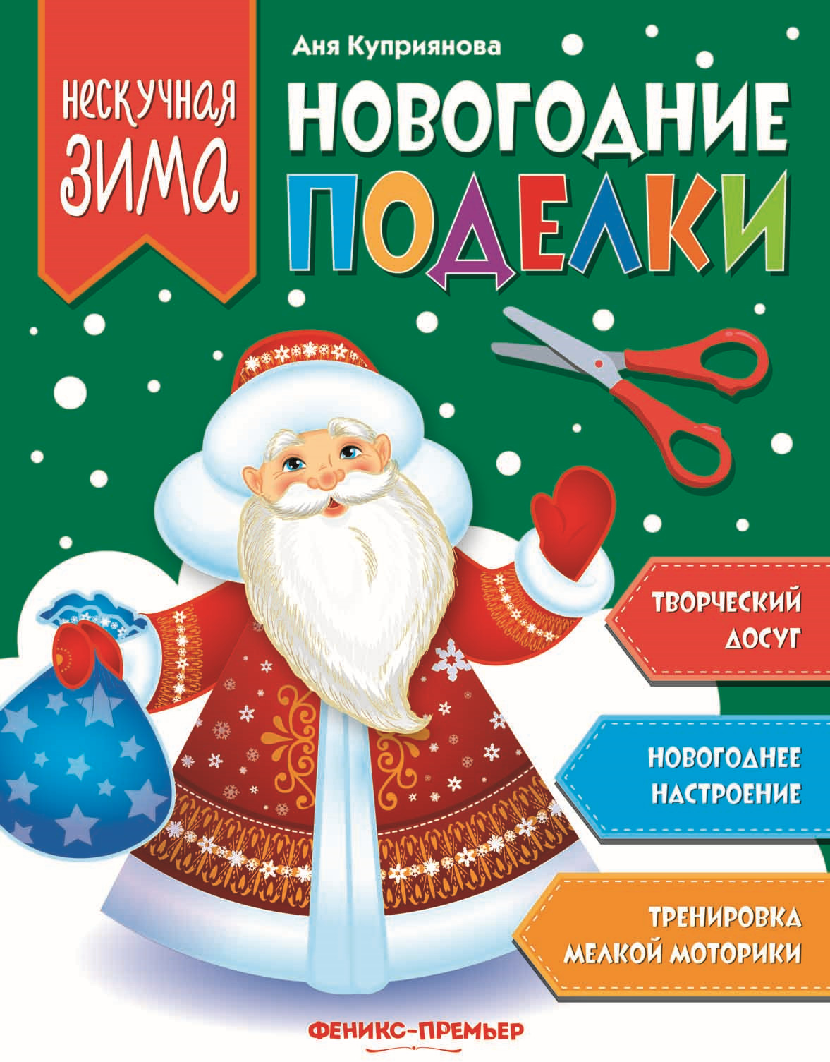 А. Куприянова Новогодние поделки а куприянова новогодние поделки