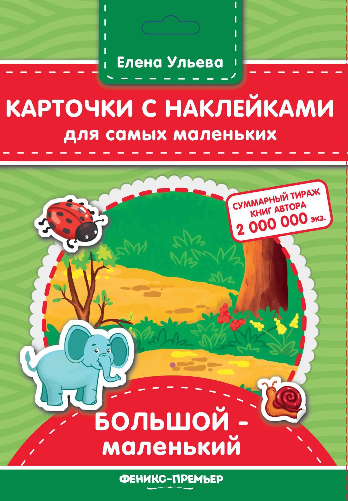 Е. Ульева Карточки с наклейками для самых маленьких. Большой-маленький лункина е карточки задания по формированию грамотности и скорости чтения у дошкольников