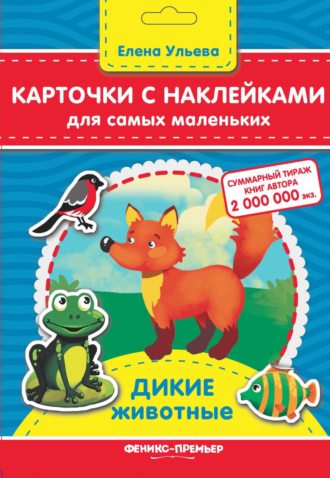 Е. Ульева Карточки с наклейками для самых маленьких. Дикие животные карточки для умного развития дикие животные 32 карточки