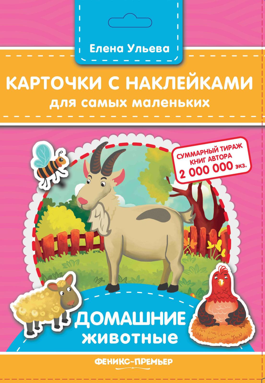 Е. Ульева Карточки с наклейками для самых маленьких. Домашние животные лункина е карточки задания по формированию грамотности и скорости чтения у дошкольников