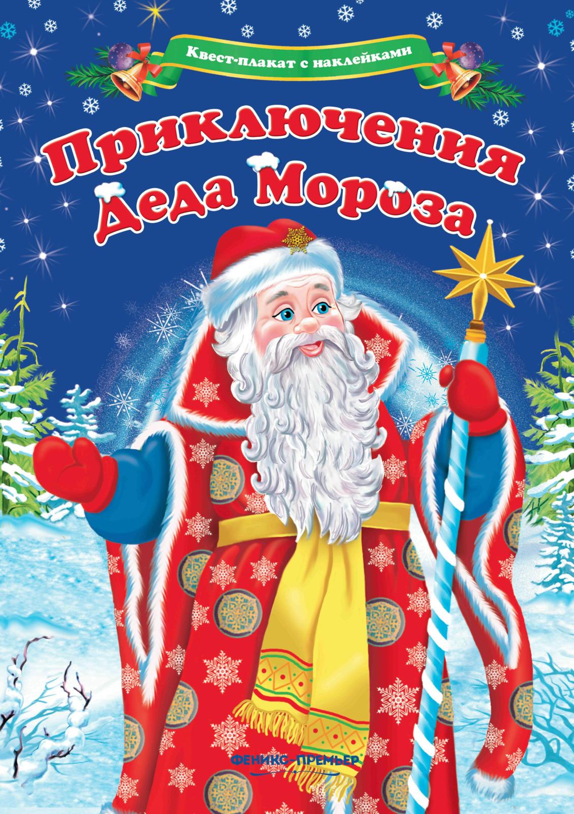 А. Шаркова Квест-плакат с наклейками. Приключения Деда Мороза