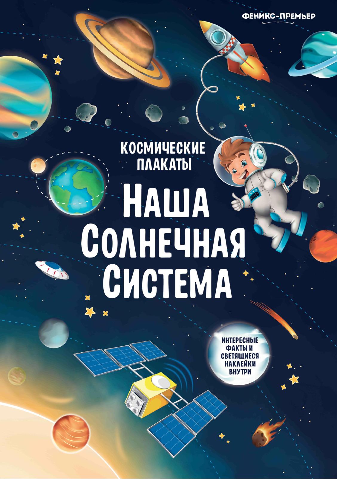 А.А. Прищеп Космические плакаты. Наша Солнечная система