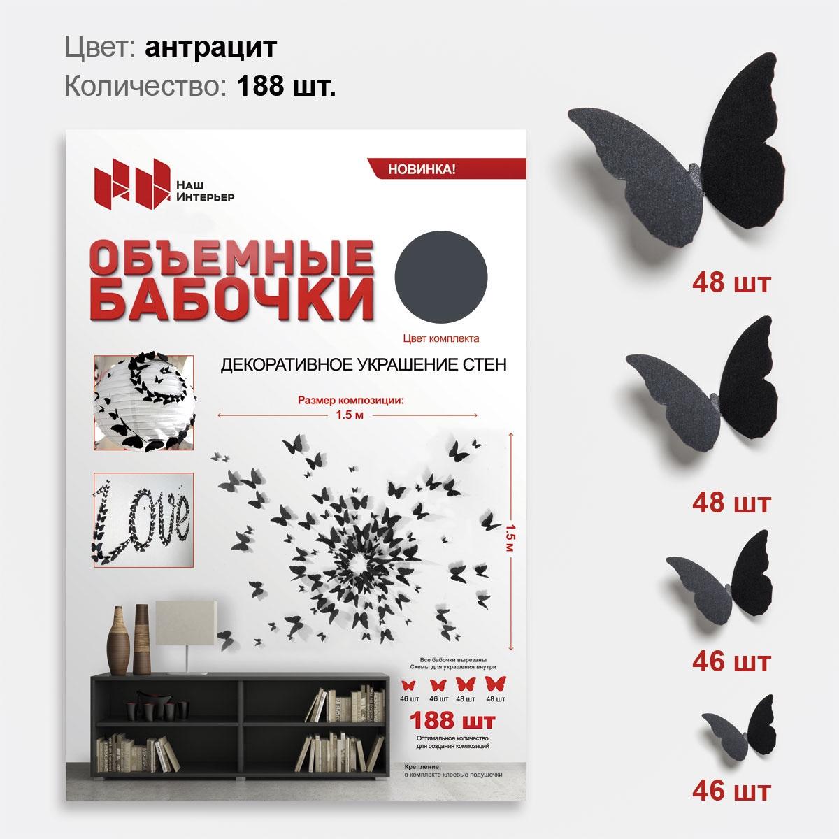 Дизайнерские бабочки Наш интерьер 3d декор из бумаги, цвет: антрацит, 188 шт бабочки из бумаги дизайнерские наш интерьер белое золото 96 шт 3d декор