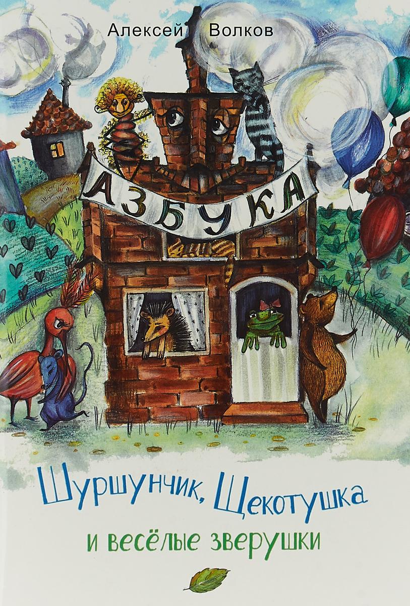 Алексей Волков Шуршунчик, Щекотушка и весёлые зверушки