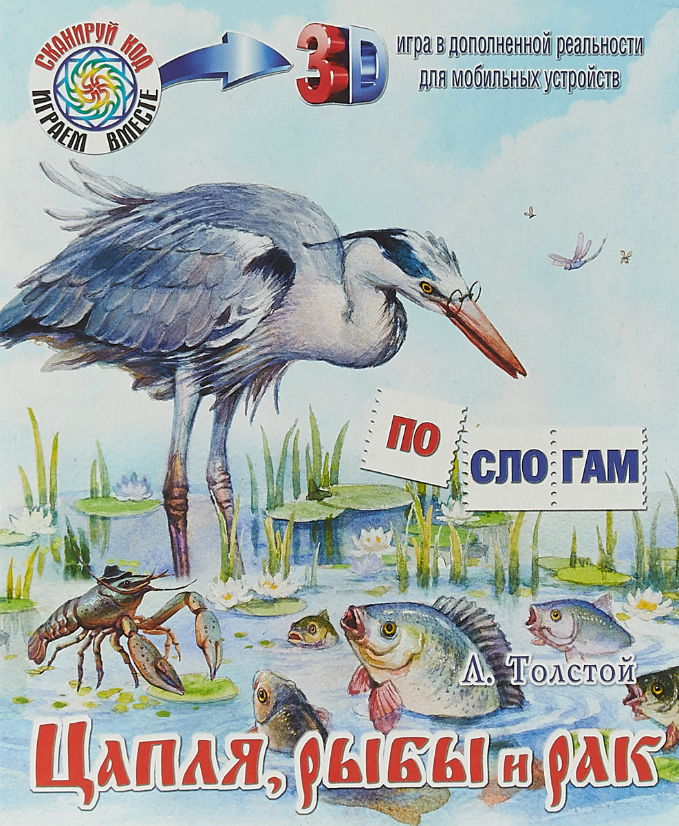 Л. Н. Толстой Цапля, рыбы и рак