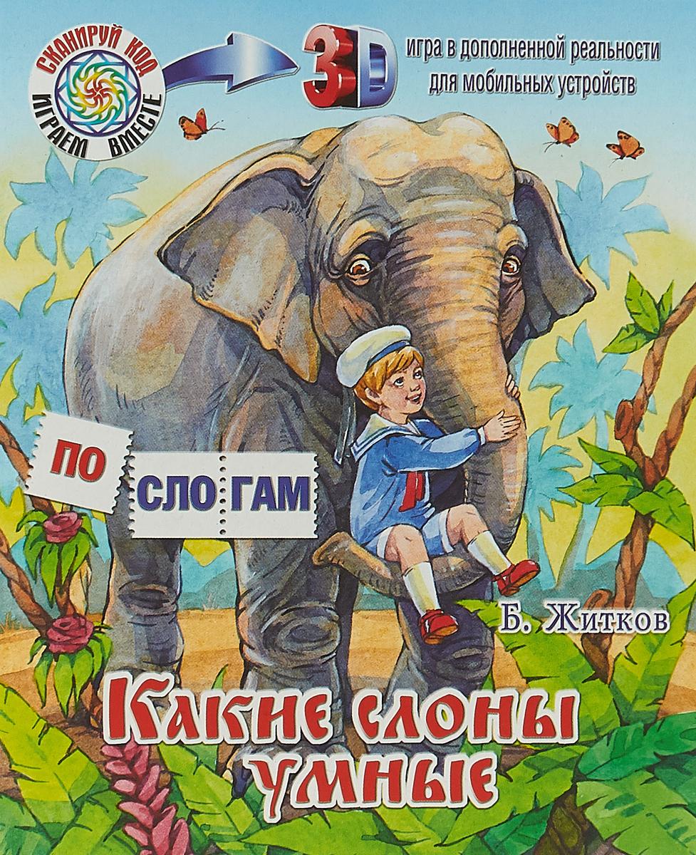 Б. С. Житков Какие слоны умные