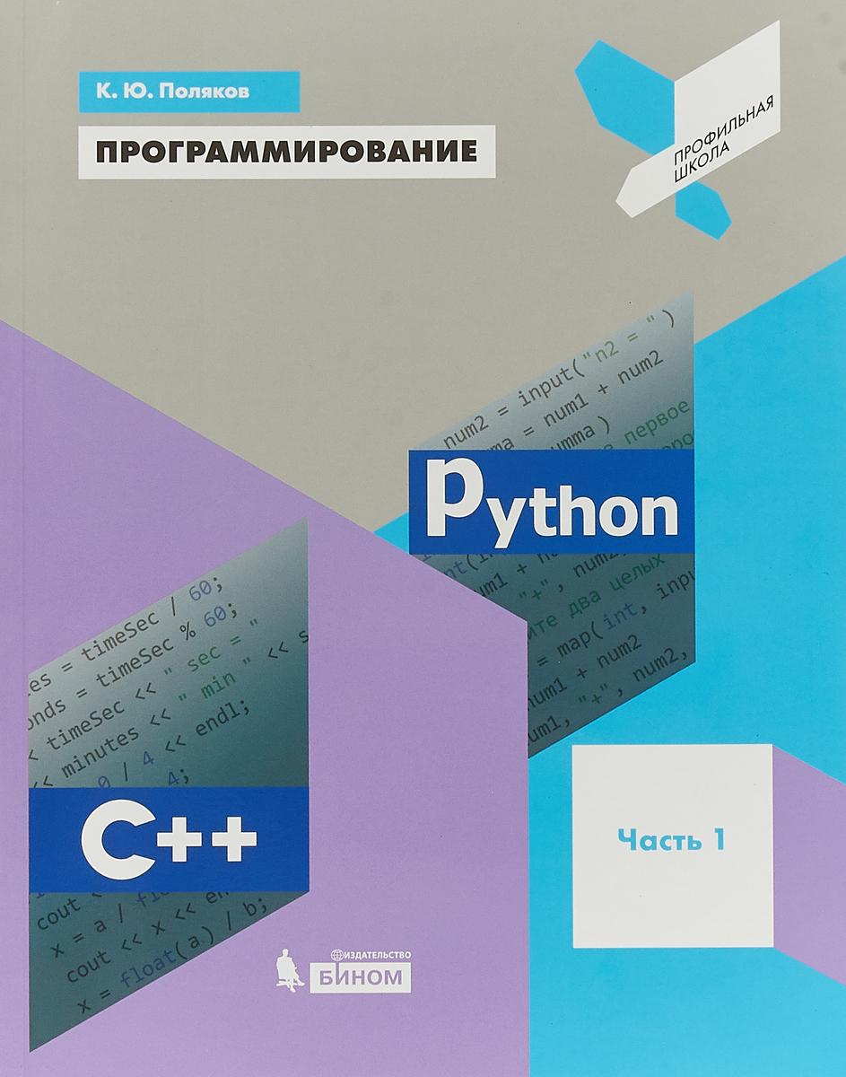 К. Ю. Поляков Программирование. Python. C++. Часть 1. Учебное пособие дмитрий юрьевич федоров программирование на языке высокого уровня python учебное пособие для прикладного бакалавриата