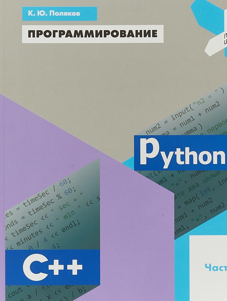 К. Ю. Поляков Программирование. Python. C++. Часть 2. Учебное пособие дмитрий юрьевич федоров программирование на языке высокого уровня python учебное пособие для прикладного бакалавриата