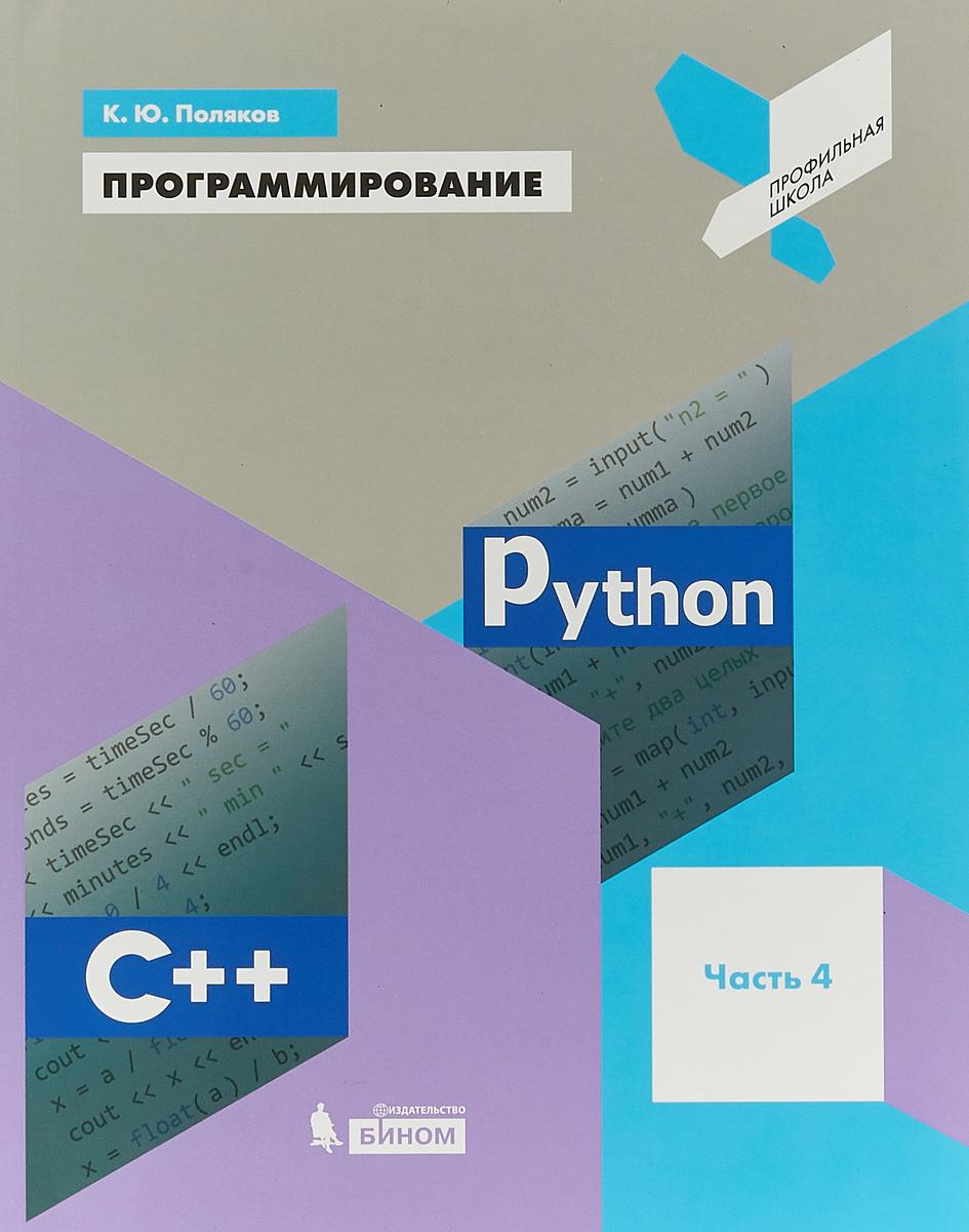 К. Ю. Поляков Программирование. Python. C++. Часть 4. Учебное пособие дмитрий юрьевич федоров программирование на языке высокого уровня python учебное пособие для прикладного бакалавриата