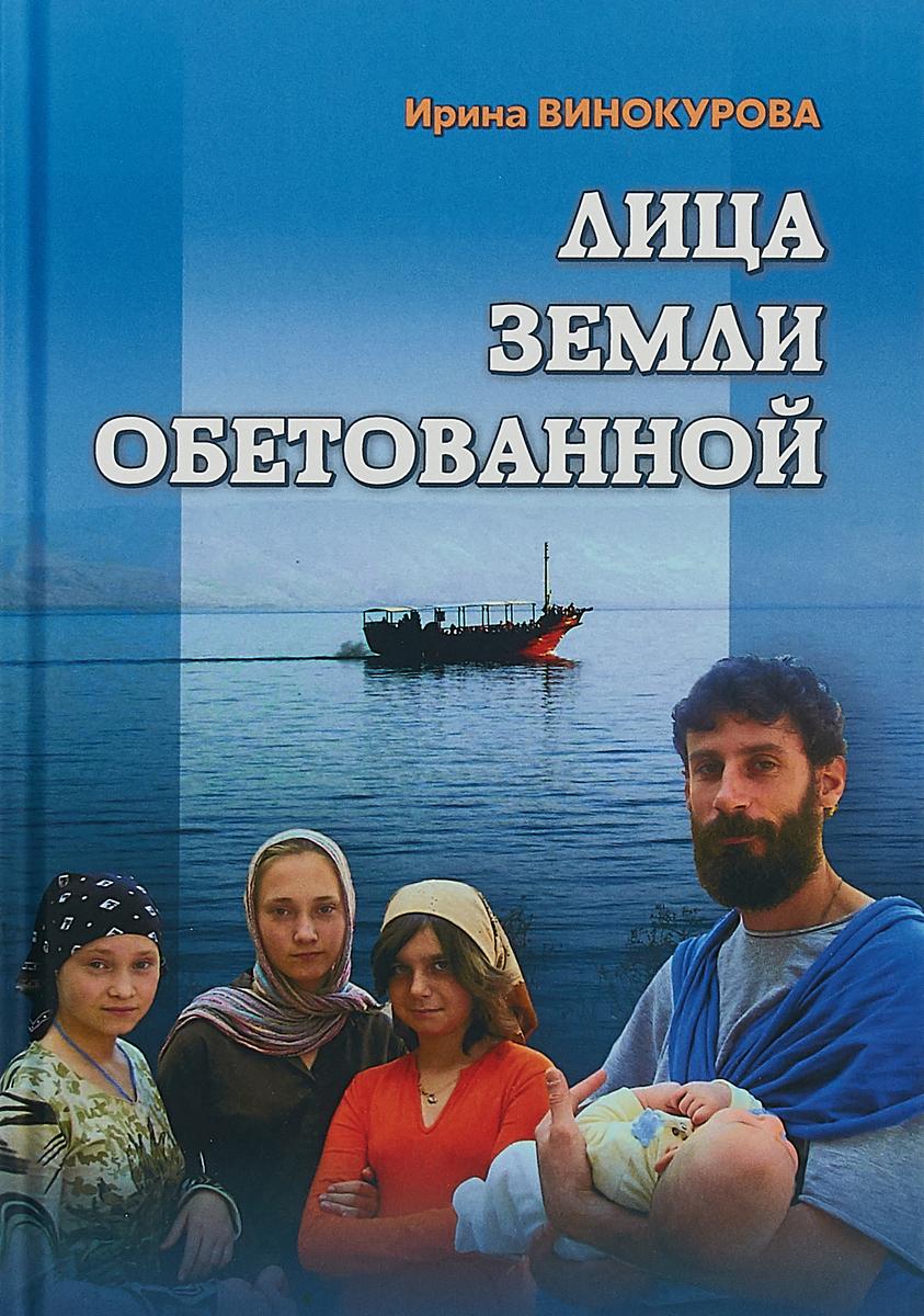 Ирина Винокурова Лица Земли Обетованной