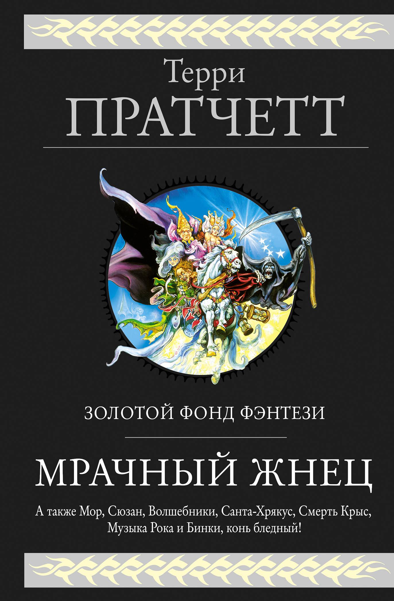 Терри Пратчетт Мрачный Жнец. Четыре романа о Плоском Мире