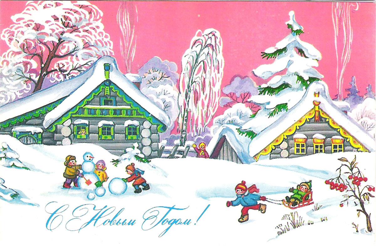 Открытка новогодняя с рисунком, подарок