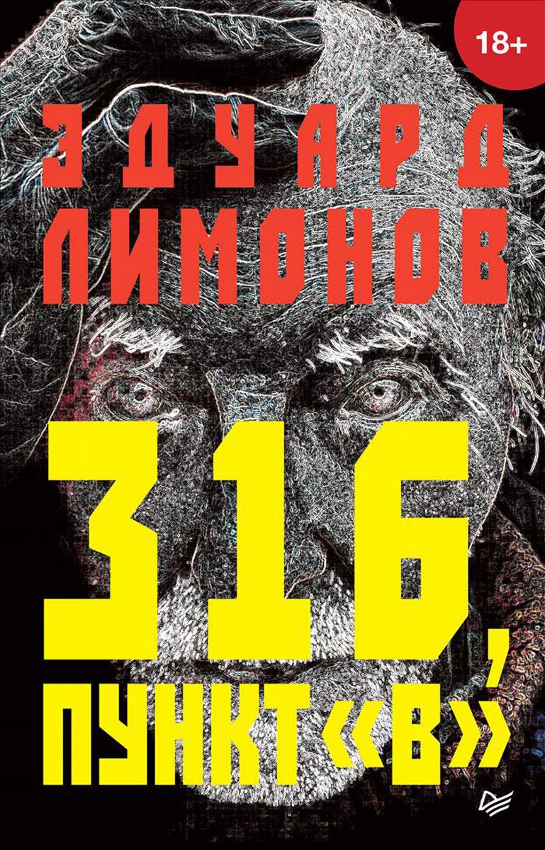 Эдуард Лимонов 316, пункт В отсутствует все о пенсионной реформе на 2019 год