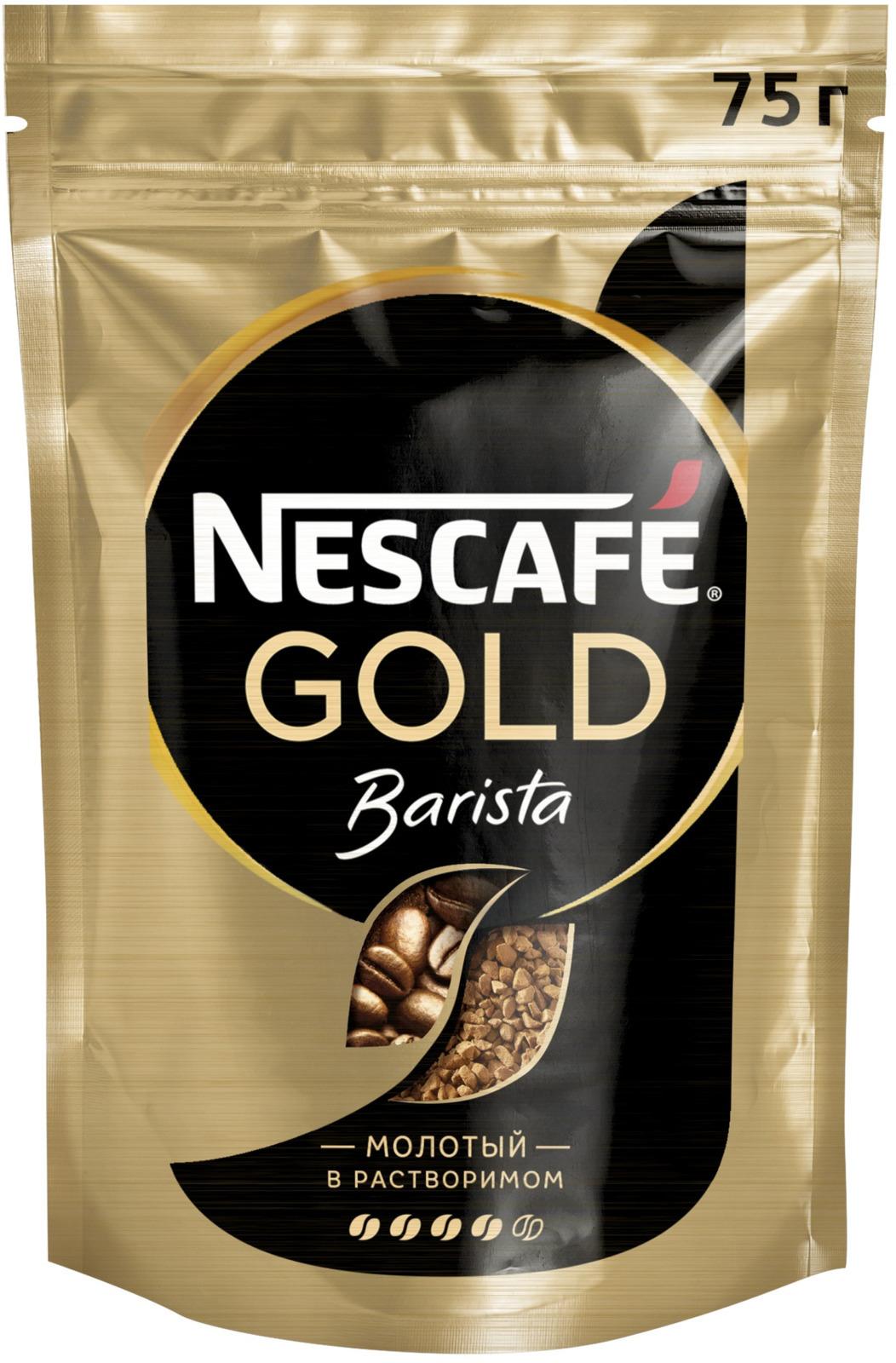 Nescafe Gold Barista Кофе растворимый сублимированный с добавлением натурального жареного молотого кофе, 75 г