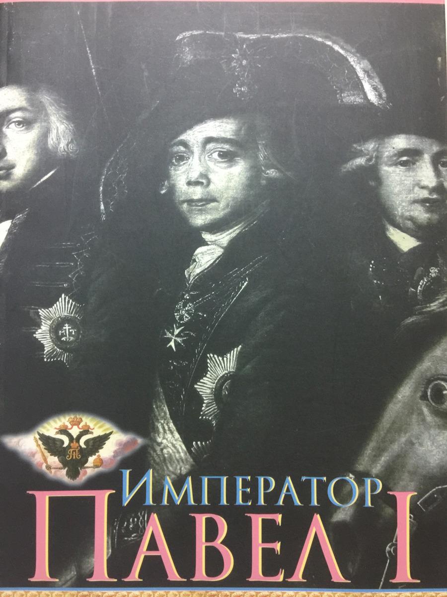 Император Павел I. Альбом-каталог