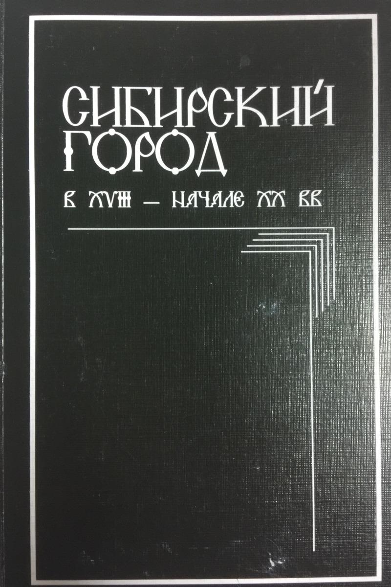 Шахеров В.П. Сибирский город в XVIII - начале XX веков
