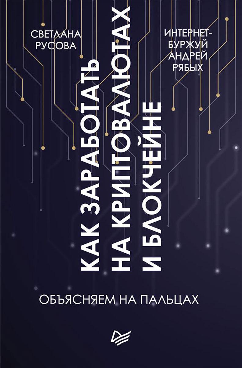 Как заработать на криптовалютах и блокчейне. Объясняем на пальцах Андрей Рябых - предприниматель...