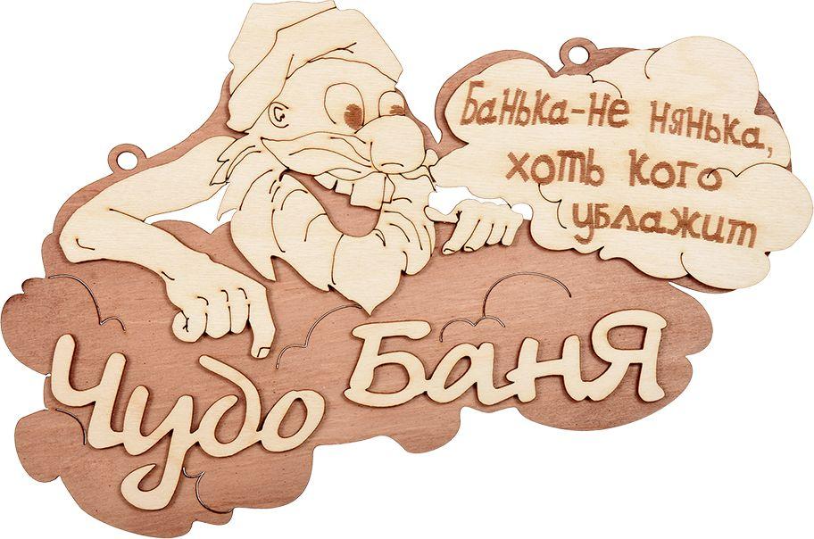 Банный декор табличка Банные штучки Чудо баня, 29 х 18 см32326Срок годности: не ограничен. Материал: берёза