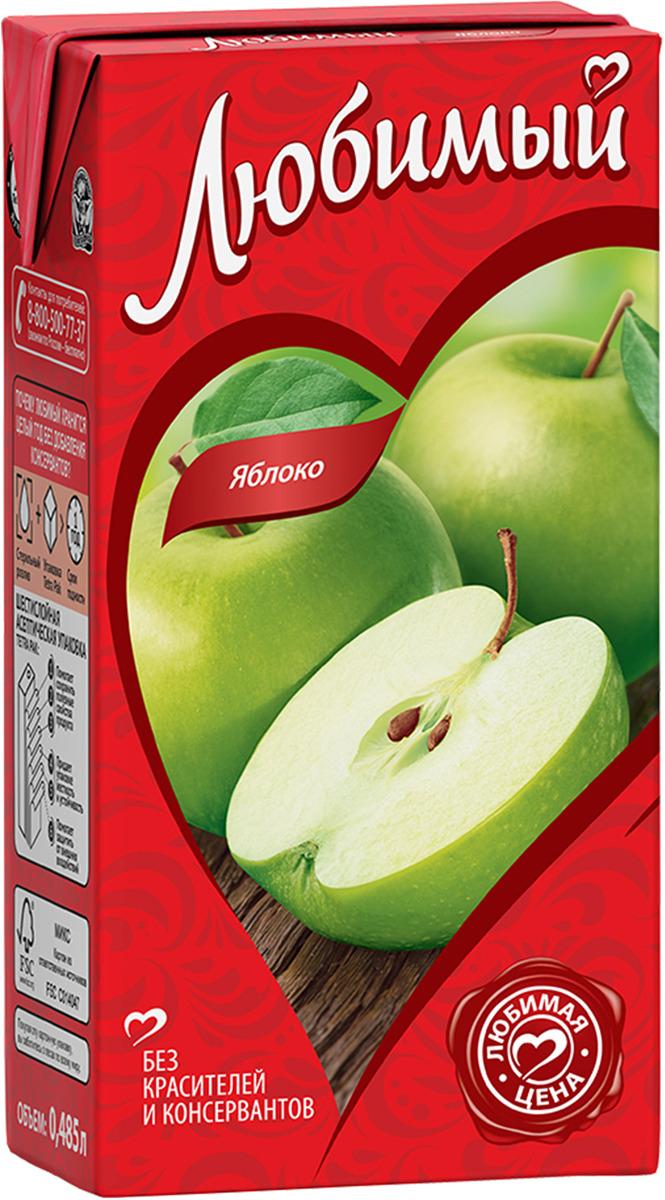 Любимый Яблоко нектар осветленный, 0,485 л