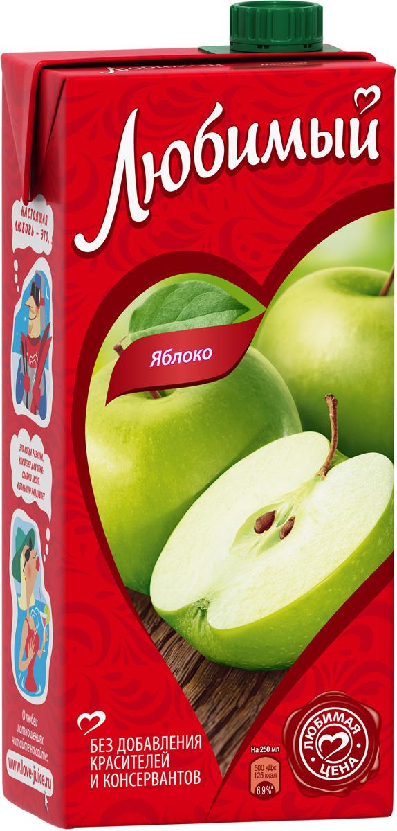 Любимый Яблоко нектар осветленный, 0,95 л