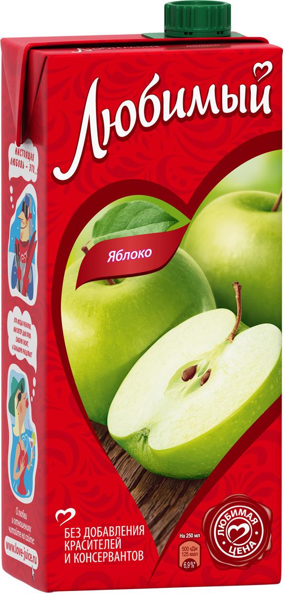 Любимый Яблоко нектар осветленный, 1,93 л