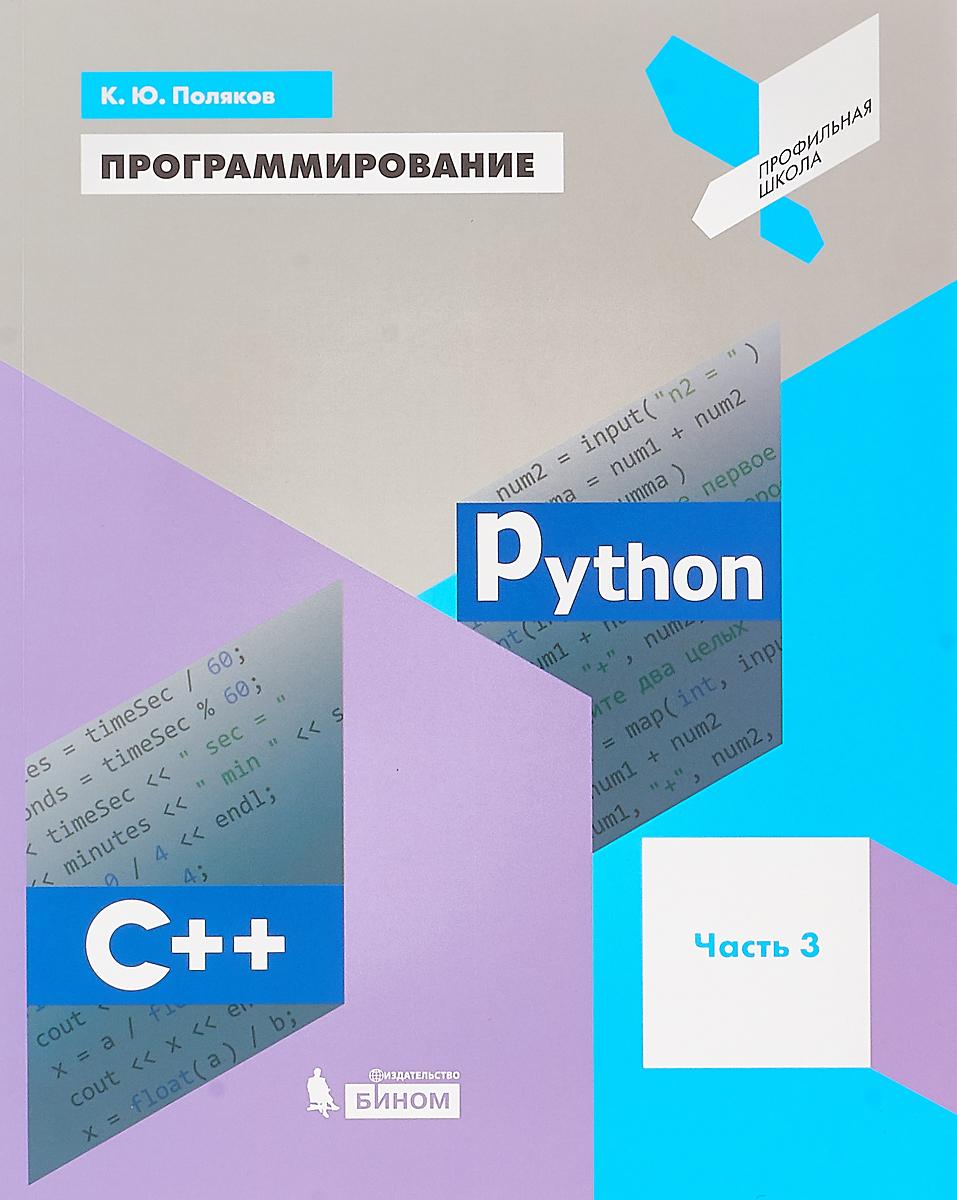 К. Ю. Поляков Программирование. Python. C++. Часть 3. Учебное пособие вордерман к вудкок дж макаманус ш и др программирование для детей иллюстрированное руководство по языкам scratch и python