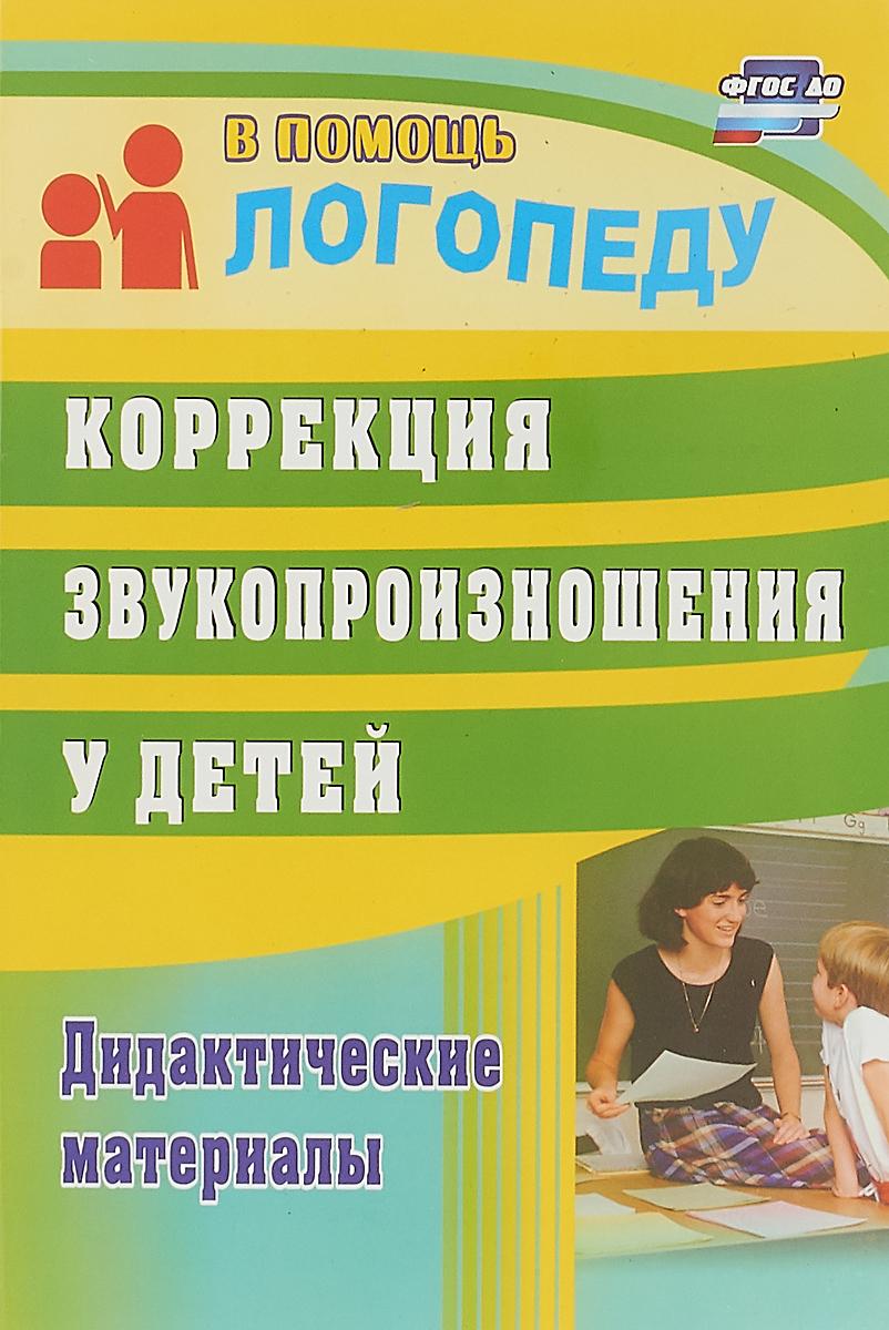 Любовь Кыласова Коррекция звукопроизношения у детей. Дидактические материалы
