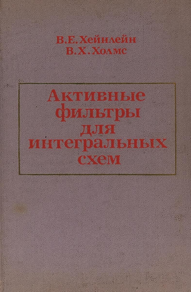 В.Е. Хейнлейн, В.Х. Холмс Активные фильтры для интегральных схем недорго, оригинальная цена
