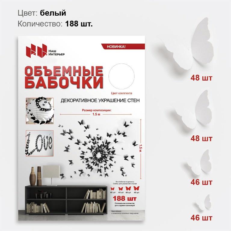 Бабочки дизайнерские Наш интерьер, из бумаги, цвет: белый, 188 шт бабочки из бумаги дизайнерские наш интерьер бордовый 96 шт 3d декор