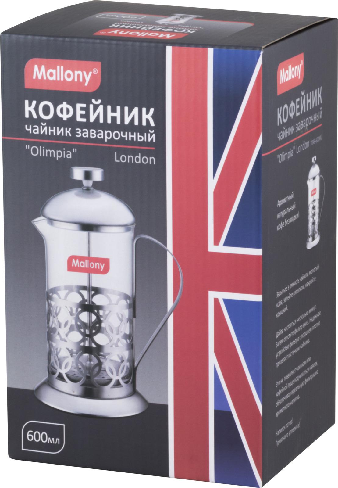 Кофе-пресс Mallony London, цвет: серебристый, 600 мл mallony кофе пресс стеклянный gfp01 1000ml o mallony оранжевый