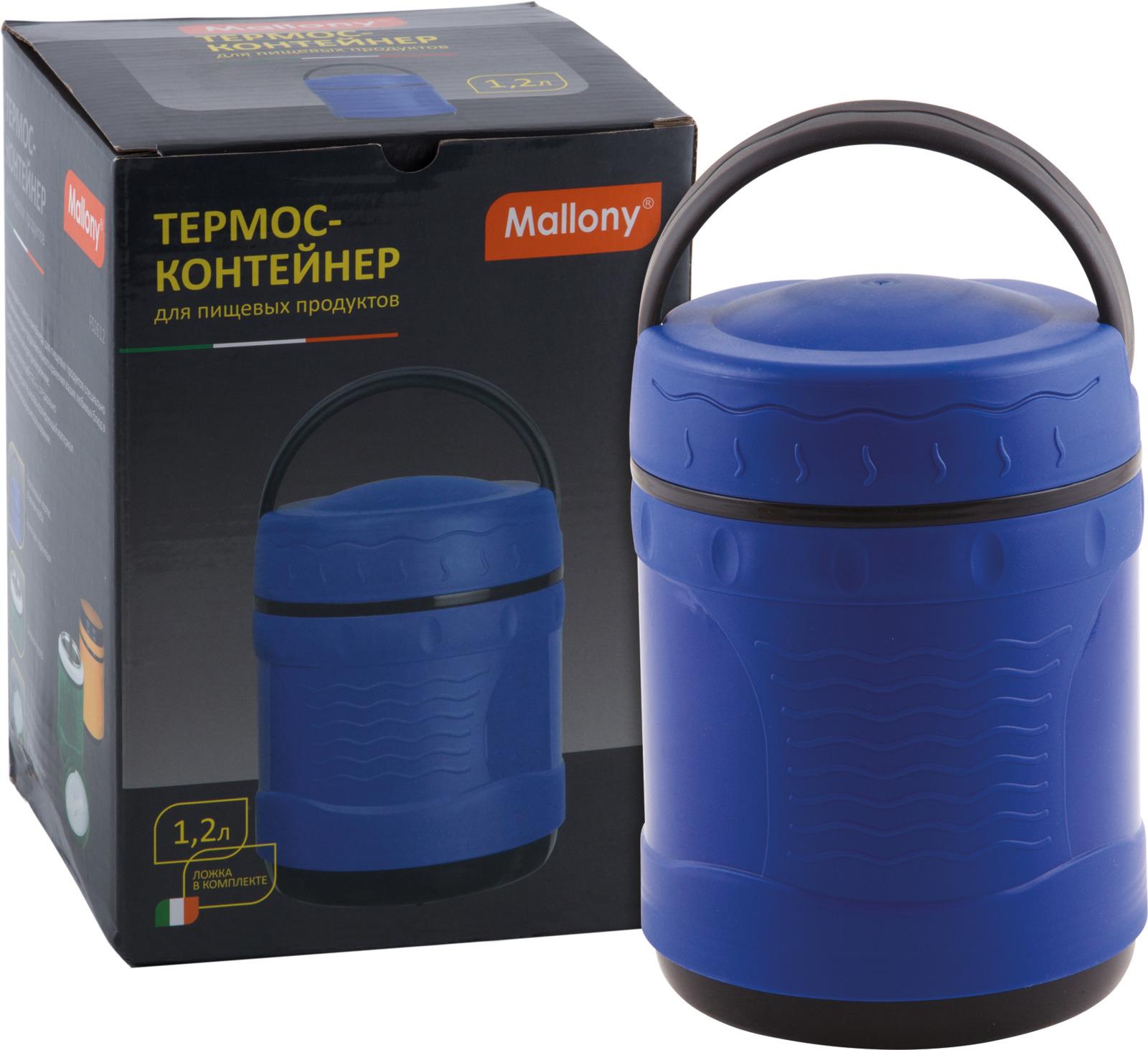 Термос Mallony, цвет: синий, 1,2 л mallony термос t85100 1 0 л широкое горло mallony