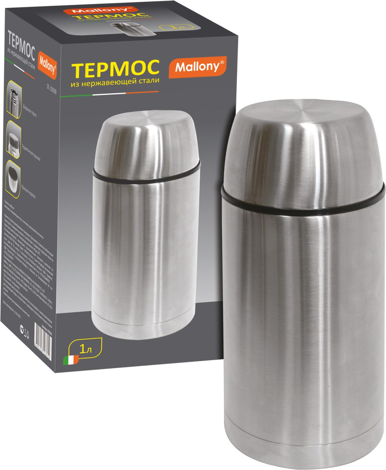 Термос Mallony, цвет: серебристый, 1 л mallony термос t85100 1 0 л широкое горло mallony