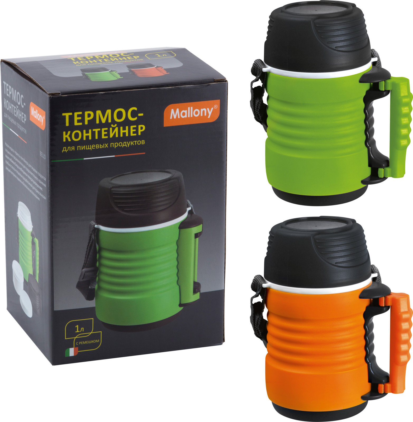 Термос-контейнер Mallony Bello, цвет: зеленый, оранжевый, 1 л