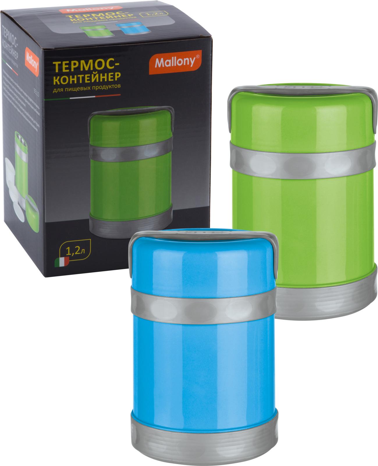 Термос-контейнер Mallony Bello, цвет: зеленый, синий, 1,2 л