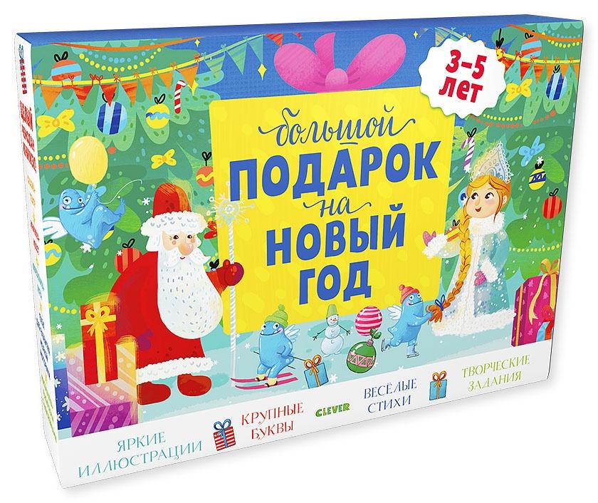 """Комплект книг """"Большой подарок на Новый год"""",3-5 лет, 3 штуки"""