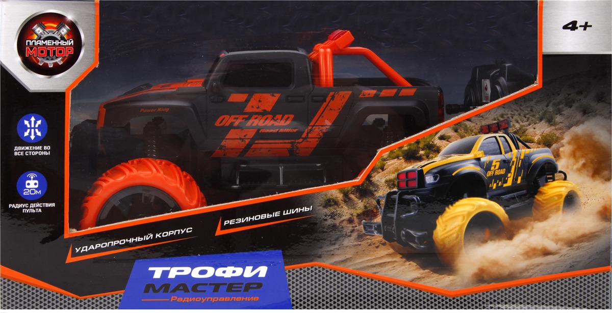 Джип на радиоуправлении Пламенный мотор Трофи. Профессионал, цвет: черный, оранжевый870317Джип с радиоуправлением, задний привод, обладает ударопрочным корпусом и может двигаться во всех направлениях. Размер машины: 28х16,5х15смДорожный просвет: 6смДиаметр колес: 7,5смПривод: заднийТип двигателя: электроРадиус действия пульта: 20 метровВремя управления:20 минутВремя заряда аккумулятора:3 часаСкорость: 6км/чЗапуск: внутри помещения КОМПЛЕКТАЦИЯ:Машина: 1 шт,Пульт радиоуправления: 1шт,Аккумулятор NI-CD AA 4,8V 700mAh: 1 шт,USB кабель для зарядки: 1 шт,Инструкция на русском языке: 1шт